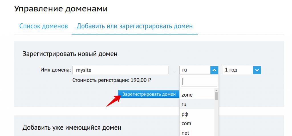 регистрация домена на сайте beget.ru
