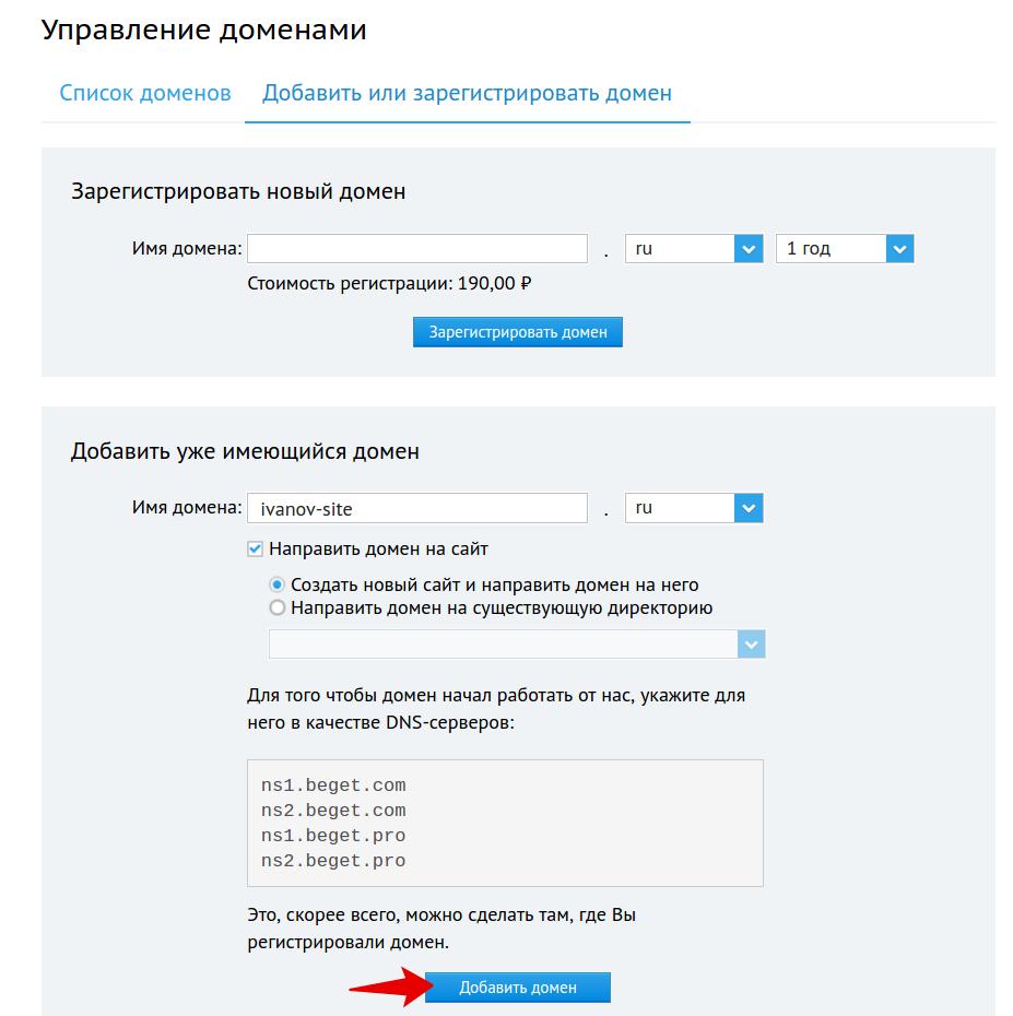 Если есть хостинг нужен ли домен где лучше создать свой хостинг