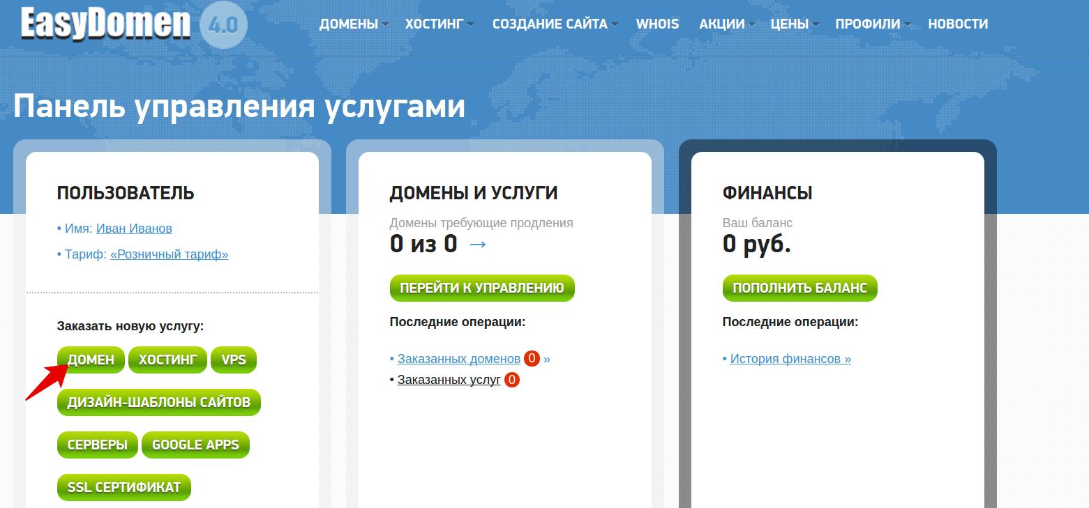 Создание сайта и покупка домена стронж управляющая компания тольятти официальный сайт