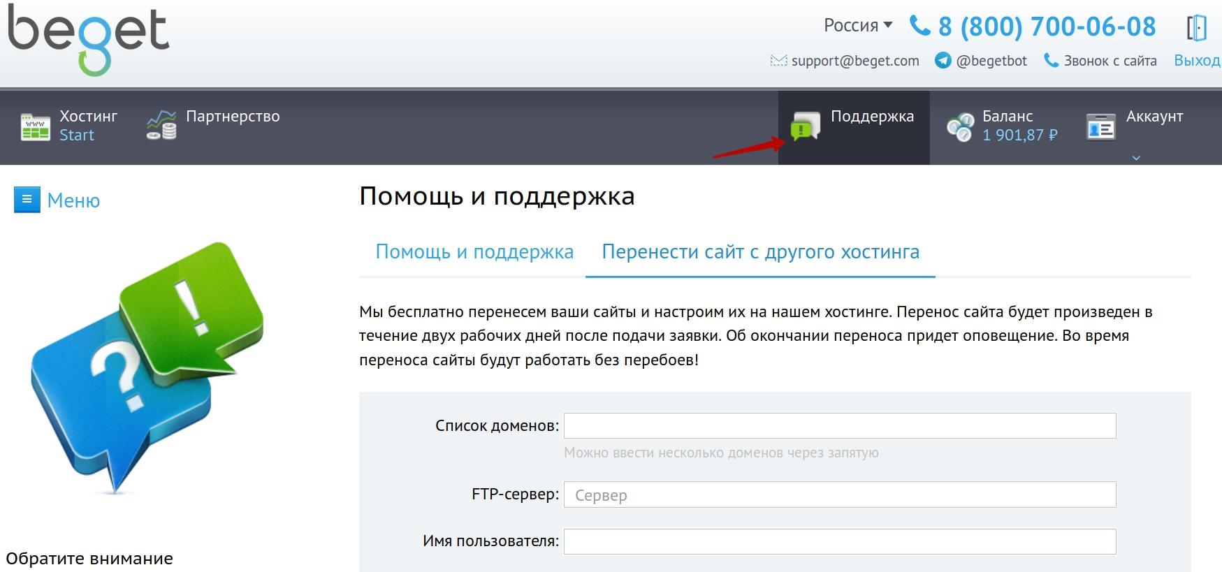 Несколько хостингов для одного сайта панель управления домен хостинг
